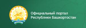 Официальный портал РБ